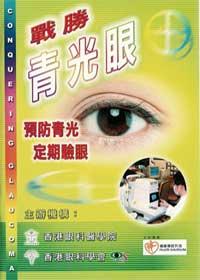 conquering-glaucoma