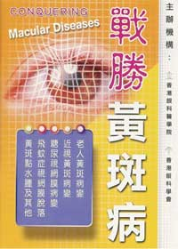 conquering-macular-diseases