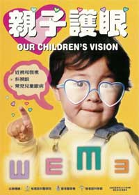 our-childrens-vision